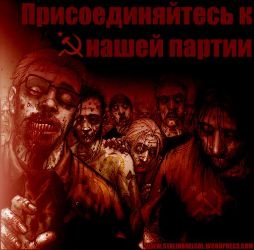 zombies-comunistas